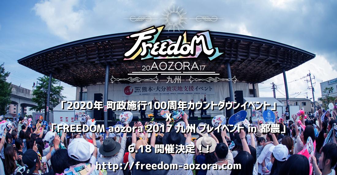 6/18(日)FREEDOM aozora 2017 九州 プレイベント開催