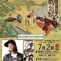 MINMI RED SPIDER 47都道府県TOUR2017 ~旅ハ道連レ、縦横斜メ~ ゲスト出演決定!