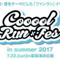 MINMI 出演 7/22(土) Cooool Run×Fes in summer 2017