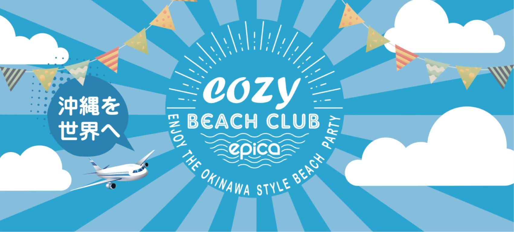 Cozy Beach Club   コージービーチクラブ沖縄
