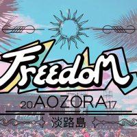 MINMI ミンミ フリーダム あおぞら 淡路島 FREEDOM AOZORA awajishima