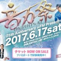 6/17(土)音力祭2017 出演決定!