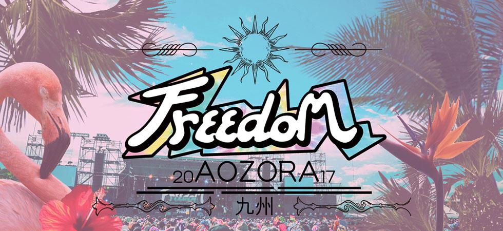 MINMI ミンミ フリーダム あおぞら 九州 FREEDOM AOZORA kyushu