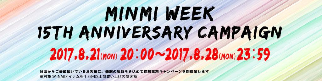 MINMI 15周年 MINMI WEEKキャンペーン 送料無料 期間限定 15周年アイテム