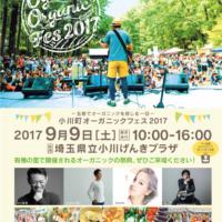 Ogawa Organic Fes (小川町オーガニックフェス) MINMI ミンミ
