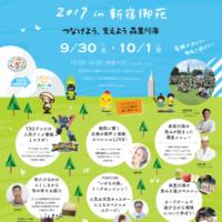 GTFグリーンチャレンジデー 2017 in 新宿御苑 MINMII ゲスト出演