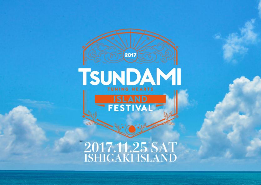 TsunDAMI ISLAND FESTIVAL 2017 MINMI