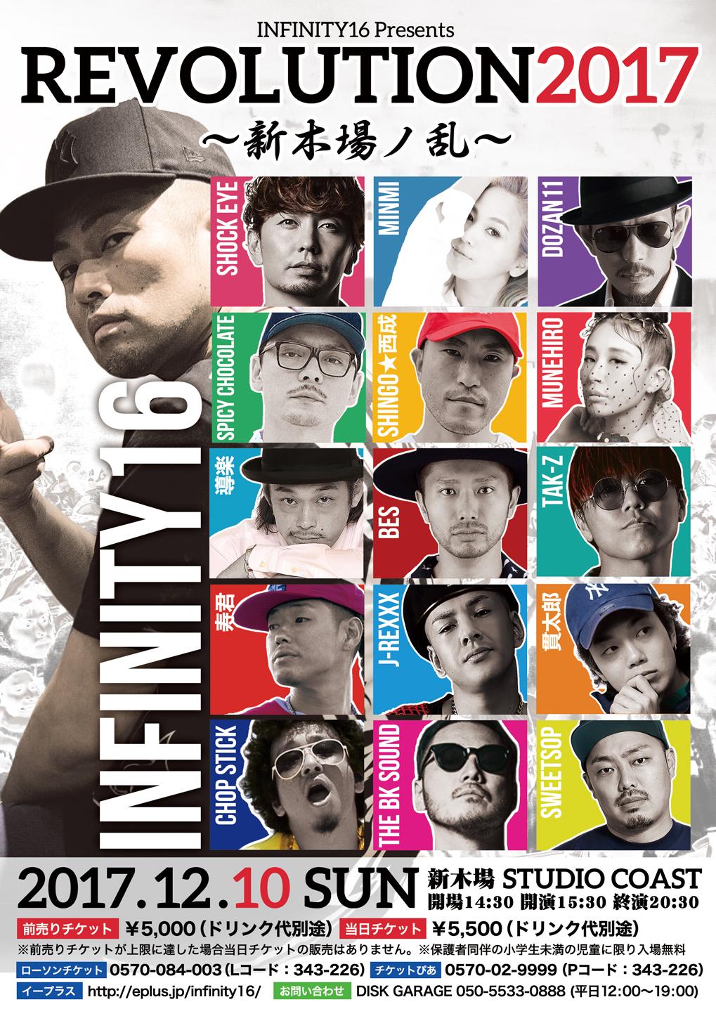 INFINITY16 Presents REVOLUTION 2017 〜新木場ノ乱〜