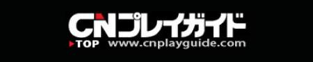 CNプレイガイド MINMI カウントダウンライブ2017 スペシャルコンテンツ