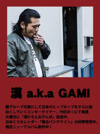 MINMI AKAGAMIカウントダウンライブ2017