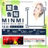 MINMI 緊急告知 大阪クラブサーキット