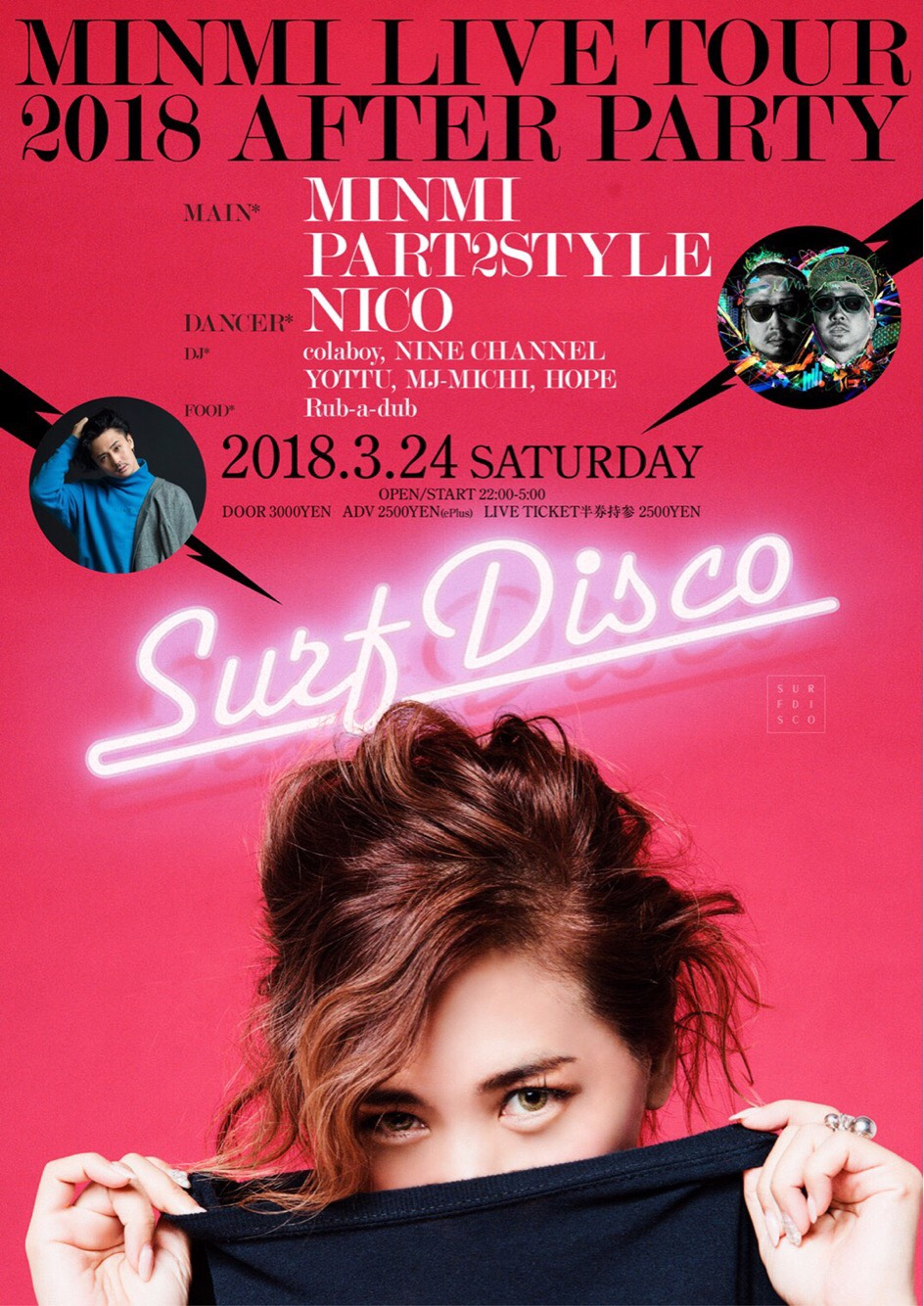 MINMI ライブツアー 2018 京都アフターパーティー