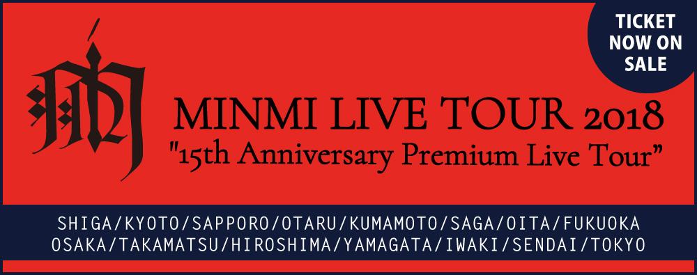 MINMI ライブツアー 2018 日程