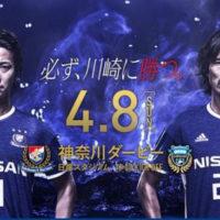 MINMI J1リーグ 横浜F・マリノス 対 川崎フロンターレ