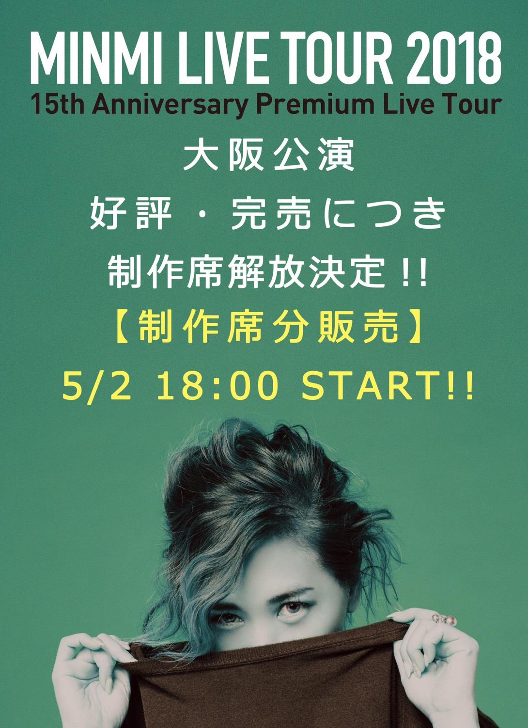 MINMI 大阪ライブ