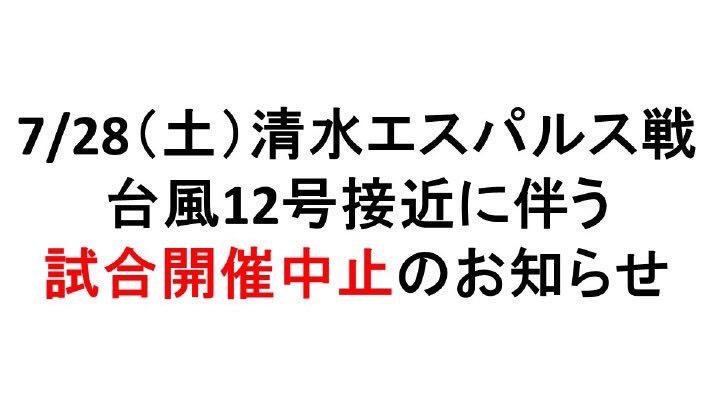 7/28(土)清水エスパルス戦 試合開催中止のお知らせ