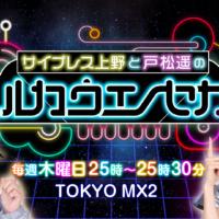 MINMI 8/16 「ハルカウエノセカイ」に出演決定!!
