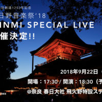春日大社御創建 1250 年奉祝 春日野音楽祭'18 MINMI SPECIAL LIVE