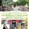 ミンミ 小川町オーガニックフェス2018