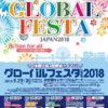 minmi 9/29,30 globalfesta2018