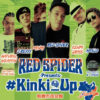 minmi 9/24 #KINKI_UP 鈴鹿