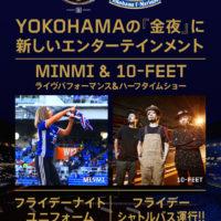 minmi マリノス対コンサドーレ札幌 10/5