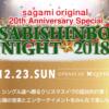 MINMI SABISHINBONIGHE2018