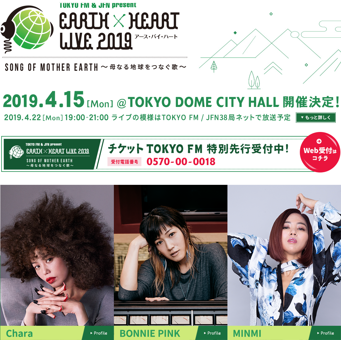 MINMI EARTH×HEART LIVE 2019