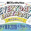 earthday_2019 minmi