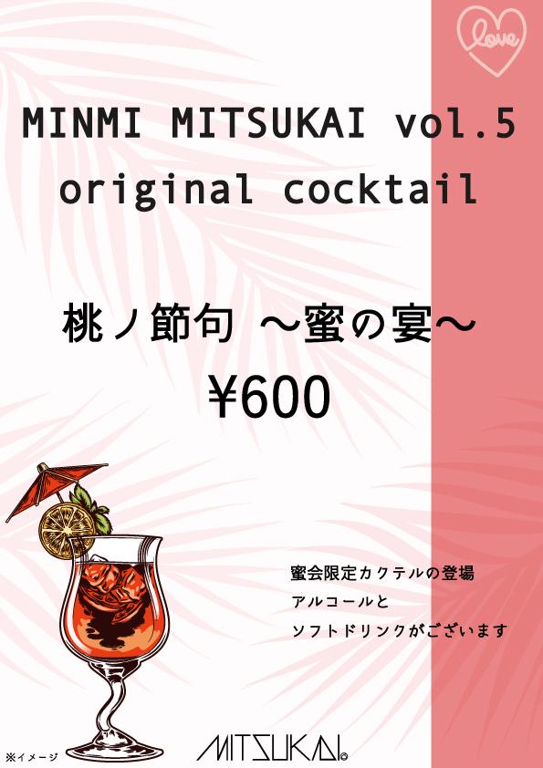MINMI 蜜会VOL.5 オリジナルカクテル