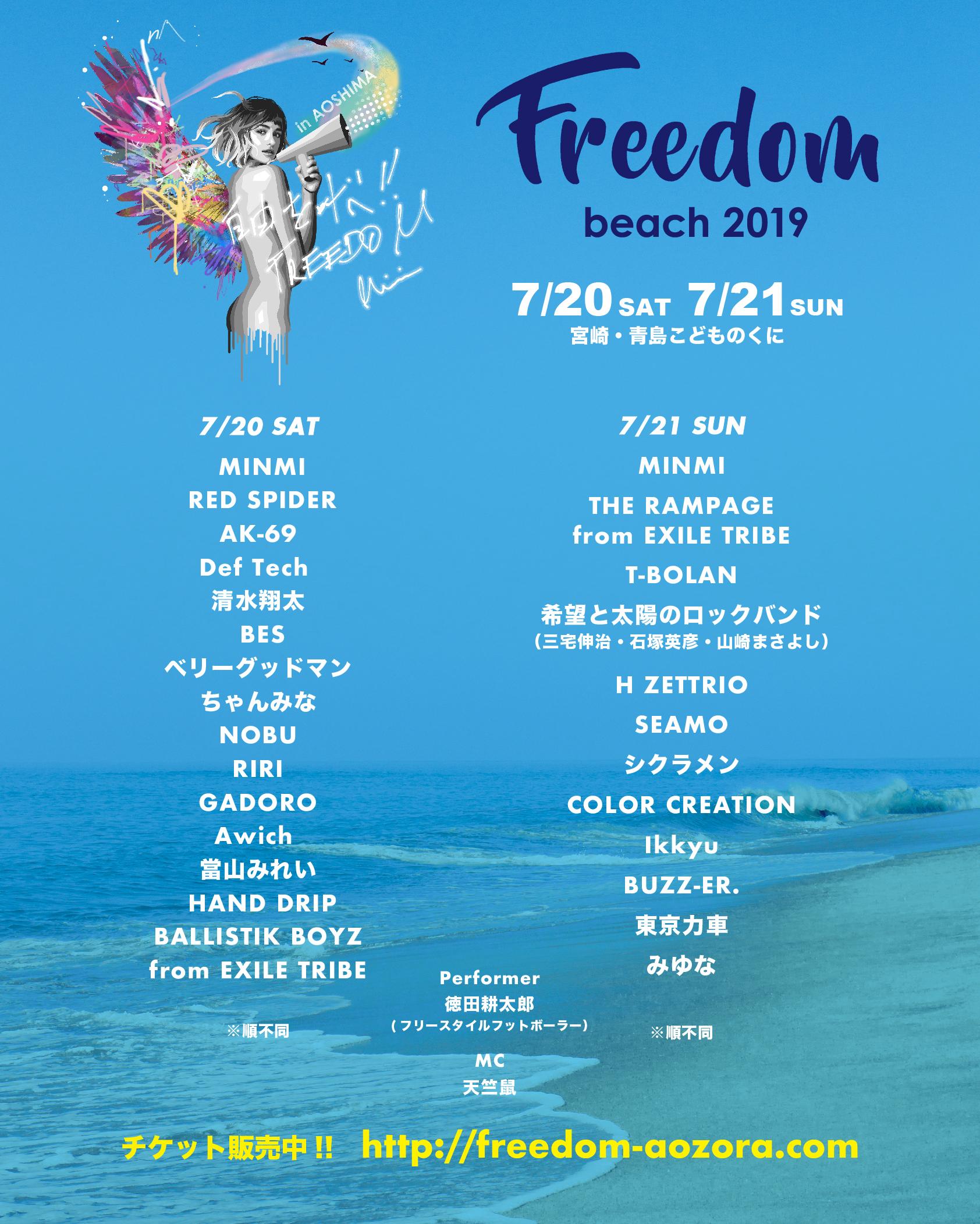 FREEDOM_2019 minmi