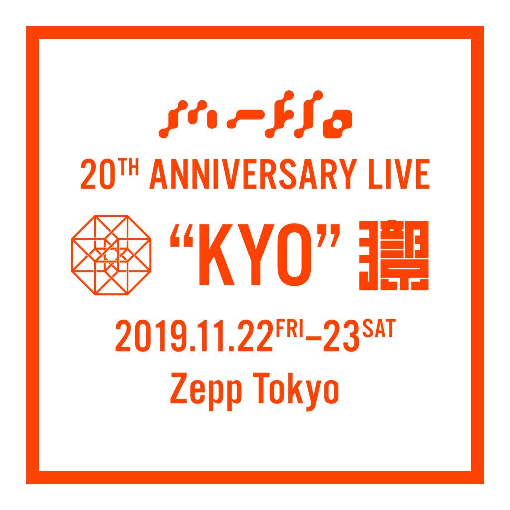 """「m-flo 20th Anniversary Live """"KYO""""」 MINMI"""