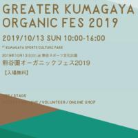 GREATER KUMAGAYA ORGANIC FES 2019 minmi