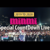 802 FUNKY COUNT DOWN 2019-2020 MINMI SPECIAL LIVE in 和歌山マリーナシティ〜平成最後と令和最初のカウントダウンは MINIMI とともに〜