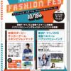 10/19(土)「HYBRID FASHON FES」minmi