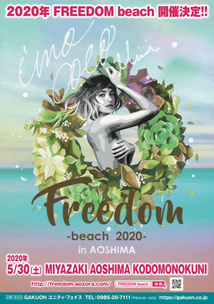 FREEDOM beach 2020 in AOSHIMA MINMI