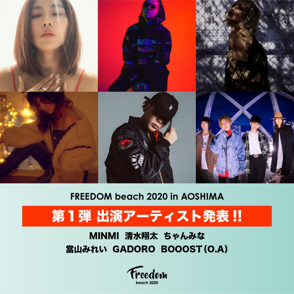 「FREEDOM beach 2020 in AOSHIMA」第一弾アーティスト発表!!