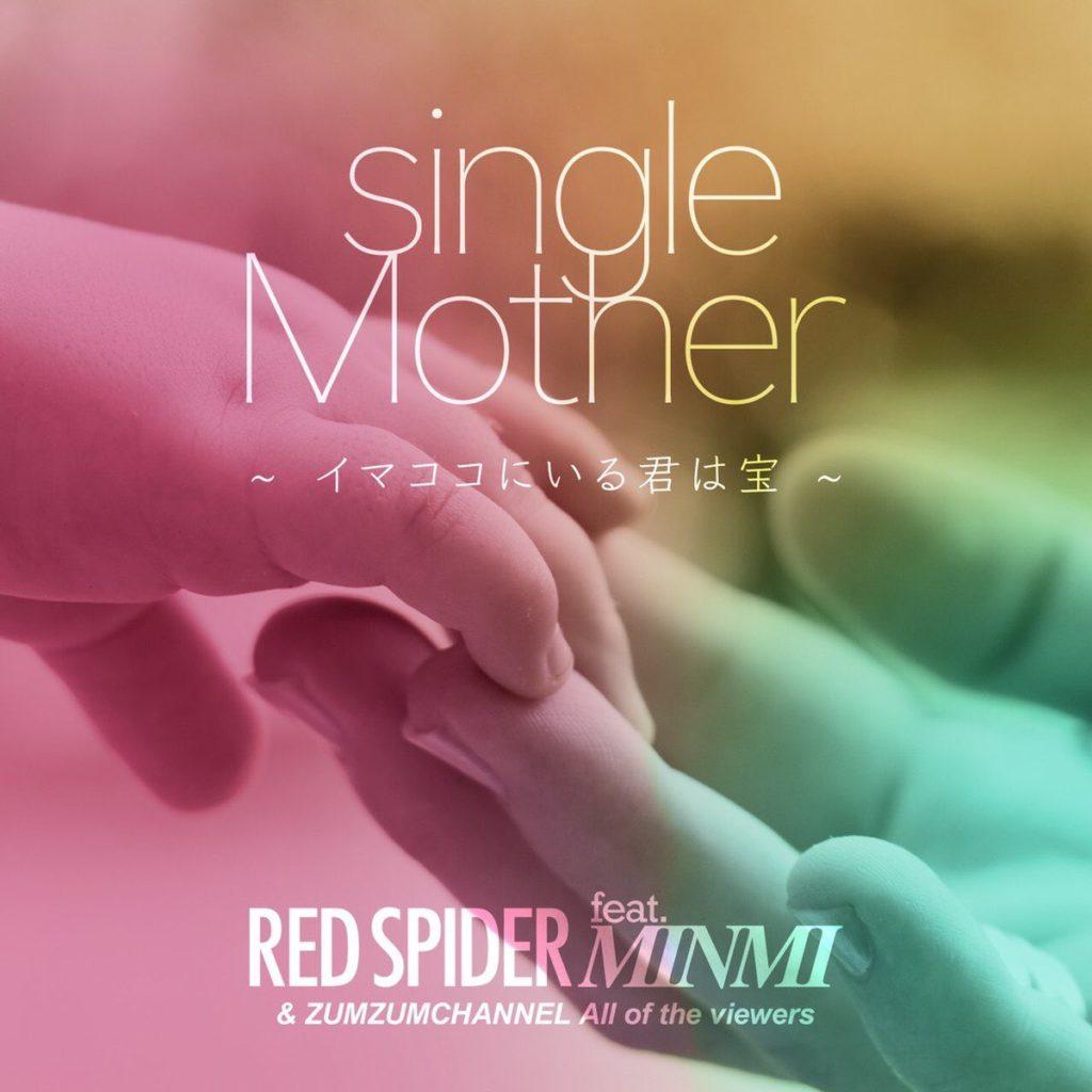 Single Mother〜イマココにいる君は宝〜 minmi