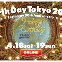 Earth Day Tokyo 2020 ONLINE開催