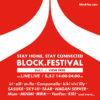 5/5(TUE・祝)「 BLOCK.FESTIVAL」 出演決定!!