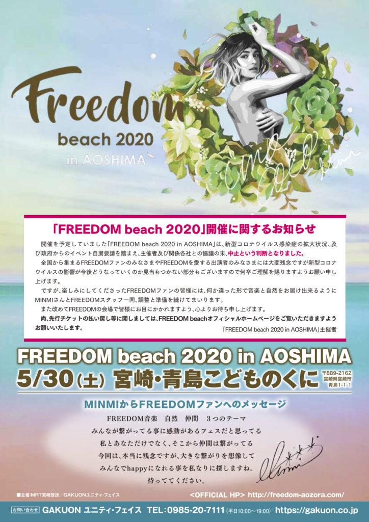 2020 0530 freedom minmi中止のお知らせ