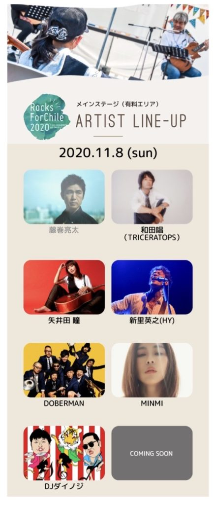 11/8(SUN)Rocks For Chile 2020出演決定!!