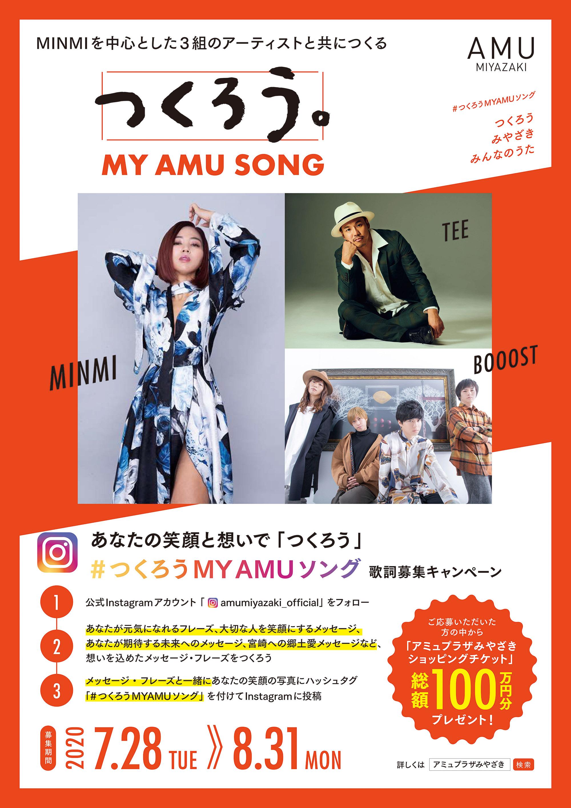 「アミュプラザみやざき」つくろう。みやざき「みんなのうた」、つくろうMY AMU(マイアミュ)ソング企画へ参加が決定!!