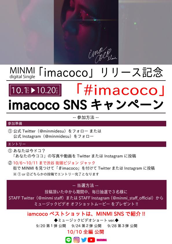 #imacoco snsキャンペーン