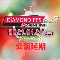 DIAMOND FES ONLINE LIVE -Vol.3- minmi ミンミ
