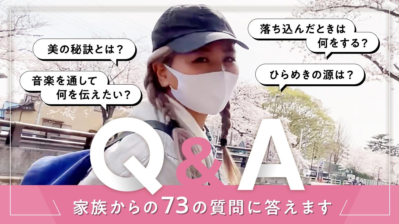 ママに73の質問!~MINMI's Angels ご紹介~