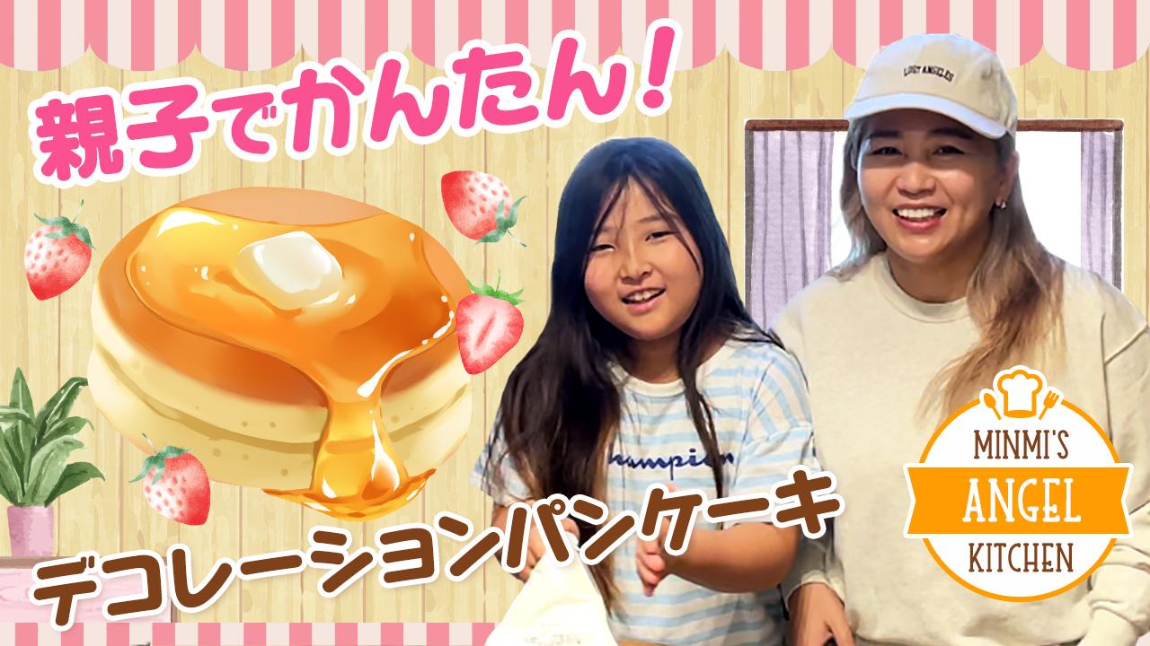 minmi's ANGELおうちで簡単🥞「デコレーションパンケーキ作り」〜前編〜