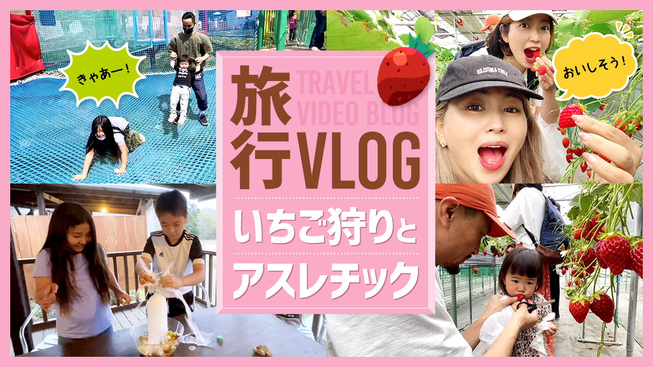 【いちご狩りVLOG】 -家族で春の山梨・神奈川の旅-
