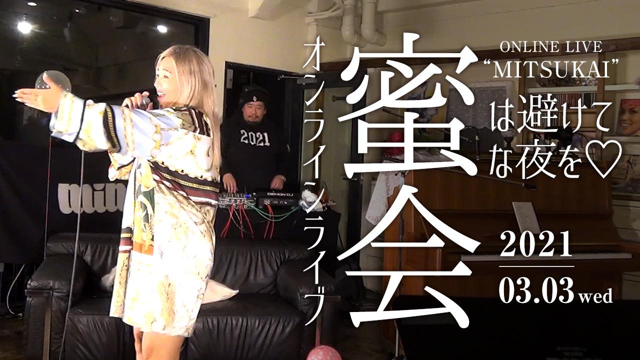 """""""オンラインライブ 蜜会"""" 特別配信🍑"""
