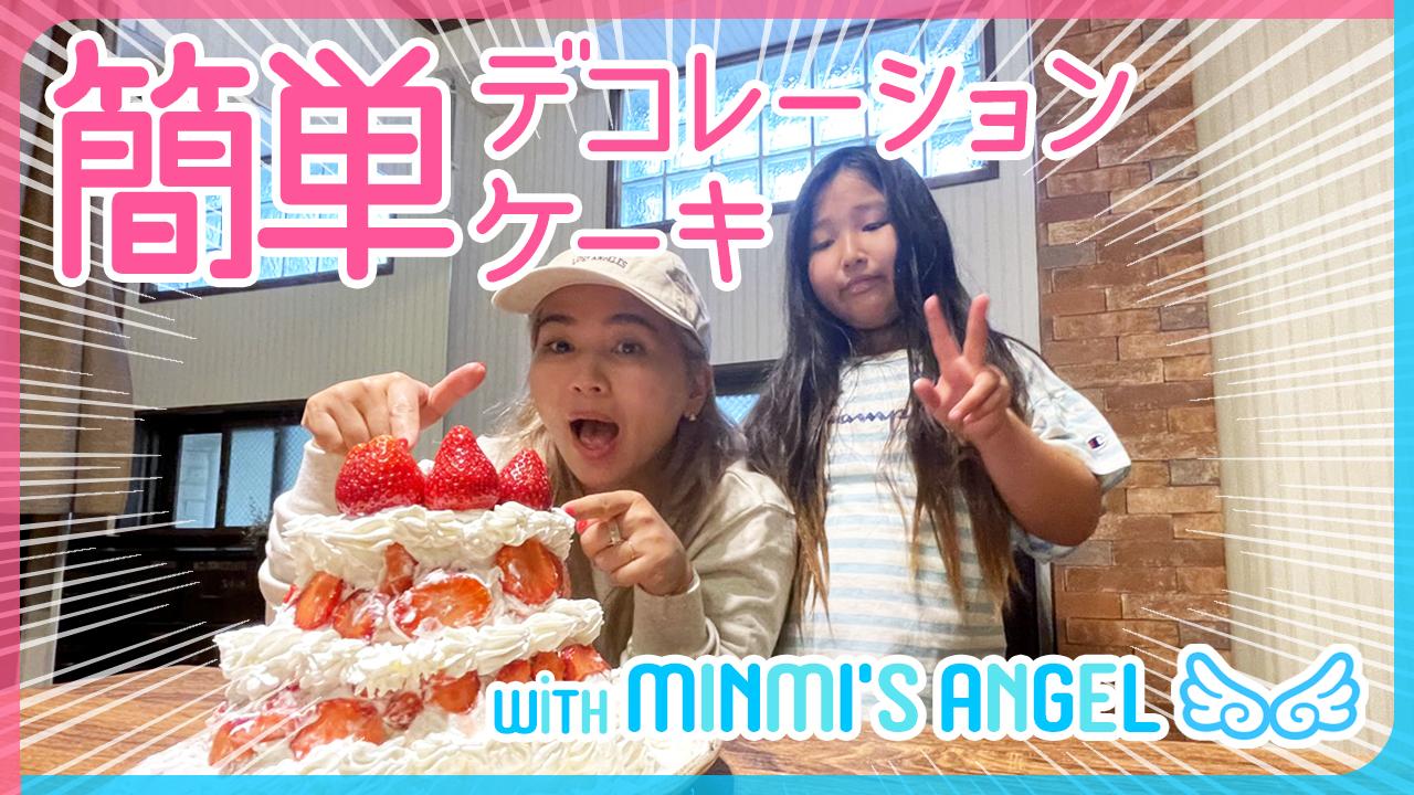 minmi's ANGELおうちで簡単🥞「デコレーションパンケーキ作り」〜後編〜